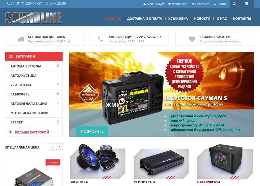 магазин Soundline.su